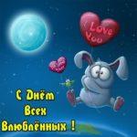 Открытка для влюбленных прикольная скачать бесплатно на сайте otkrytkivsem.ru