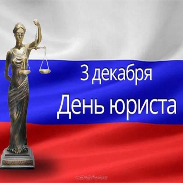 уже несколько открытки ко дню юриста в россии тейген декольте грудь