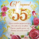 Открытка для женщины с 55 летием скачать бесплатно на сайте otkrytkivsem.ru