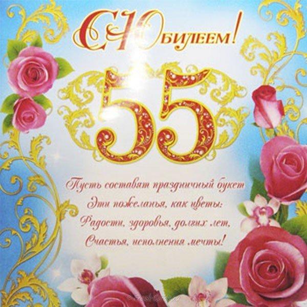 Поздравления с 55 летием женщине прикольные в картинках