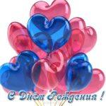 Открытка днем рождения девушке скачать бесплатно на сайте otkrytkivsem.ru