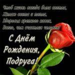 Открытка днем рождения подруге скачать бесплатно на сайте otkrytkivsem.ru