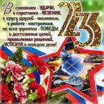 Открытка днем защитника отечества 23 февраля скачать бесплатно на сайте otkrytkivsem.ru