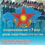 Открытка днем защитника отечества РК скачать бесплатно на сайте otkrytkivsem.ru