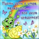 Открытка доброго утра с улиточкой скачать бесплатно на сайте otkrytkivsem.ru