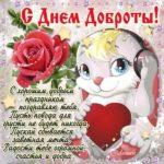 Открытка доброта скачать бесплатно на сайте otkrytkivsem.ru
