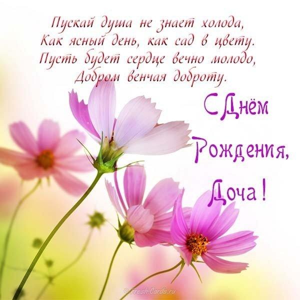 Открытка дочери в день рождения скачать бесплатно на сайте otkrytkivsem.ru