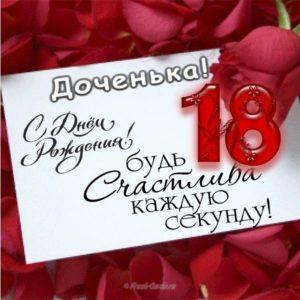 Открытка Дочке 18 лет скачать бесплатно на сайте otkrytkivsem.ru