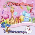 Открытка дочке 3 месяца скачать бесплатно на сайте otkrytkivsem.ru