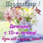 Открытка дочке на 10 лет скачать бесплатно на сайте otkrytkivsem.ru