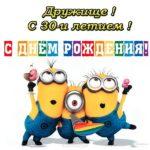 Открытка другу с 30 скачать бесплатно на сайте otkrytkivsem.ru