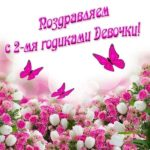 Открытка два года девочке скачать бесплатно на сайте otkrytkivsem.ru