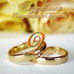 Открытка два года свадьбы скачать бесплатно на сайте otkrytkivsem.ru