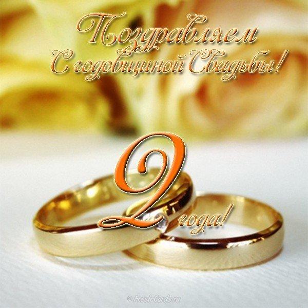 Открытки 2 года свадьбе