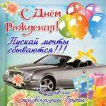 Открытка двоюродному брату на день рождения скачать бесплатно на сайте otkrytkivsem.ru