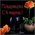 Открытка электронная на 8 марта скачать бесплатно на сайте otkrytkivsem.ru