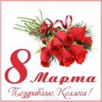 Открытка электронная с 8 марта коллегам скачать бесплатно на сайте otkrytkivsem.ru