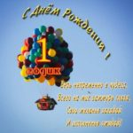 Открытка год мальчику скачать бесплатно на сайте otkrytkivsem.ru