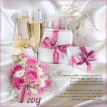 Открытка годовщина свадьбы 1 год скачать бесплатно на сайте otkrytkivsem.ru