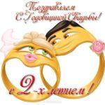 Открытка годовщина свадьбы 2 года скачать бесплатно на сайте otkrytkivsem.ru