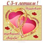 Открытка годовщина свадьбы 3 года скачать бесплатно на сайте otkrytkivsem.ru