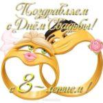 Открытка годовщина свадьбы 8 лет скачать бесплатно на сайте otkrytkivsem.ru