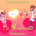 Открытка годовщина свадьбы 9 лет скачать бесплатно на сайте otkrytkivsem.ru