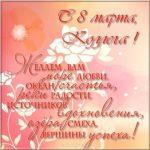 Открытка и поздравление с 8 марта коллегам скачать бесплатно на сайте otkrytkivsem.ru