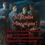 Открытка и поздравление с днем милиции скачать бесплатно на сайте otkrytkivsem.ru