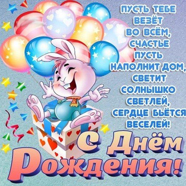 Открытка и поздравление с днем рождения девочке скачать бесплатно на сайте otkrytkivsem.ru