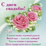 Открытка и поздравление с днем свадьбы скачать бесплатно на сайте otkrytkivsem.ru