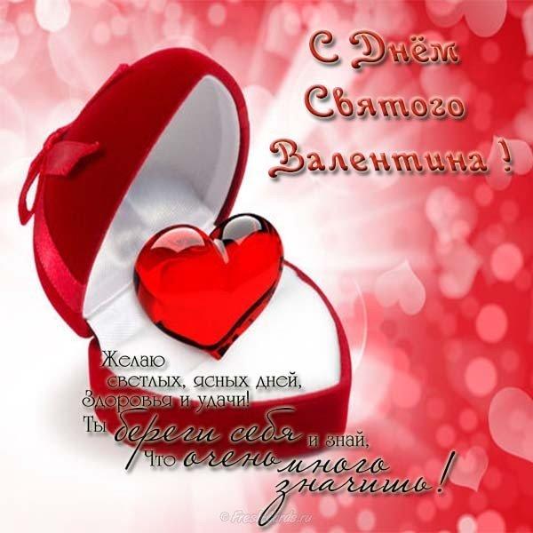 otkrytka i pozdravlenie s dnem svyatogo valentina