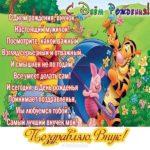 Открытка и поздравление внука с днем рождения скачать бесплатно на сайте otkrytkivsem.ru
