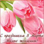 Открытка и рамка 8 марта скачать бесплатно на сайте otkrytkivsem.ru