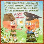 Открытка и рисунок на день защитника отечества скачать бесплатно на сайте otkrytkivsem.ru