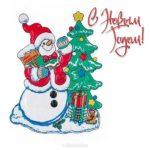 Открытка и рисунок на новый год скачать бесплатно на сайте otkrytkivsem.ru