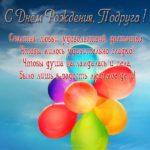 Открытка и стихи с днем рождения подруге скачать бесплатно на сайте otkrytkivsem.ru