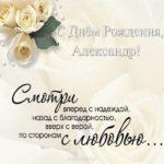 Открытка именная с днем рождения Александр скачать бесплатно на сайте otkrytkivsem.ru