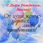 Открытка Ириша с днем рождения скачать бесплатно на сайте otkrytkivsem.ru