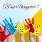 Открытка из ладошек детей скачать бесплатно на сайте otkrytkivsem.ru