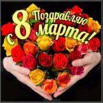 Открытка из ладошек на 8 марта скачать бесплатно на сайте otkrytkivsem.ru