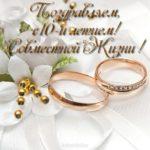 Открытка к 10 летию совместной жизни скачать бесплатно на сайте otkrytkivsem.ru