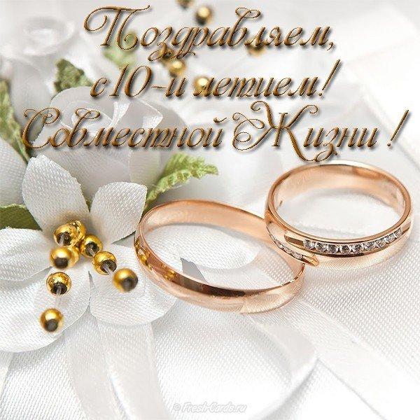 Поздравление на 10 летний юбилей свадьбы картинки