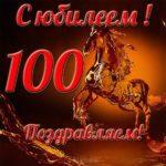 Открытка к 100 летнему юбилею скачать бесплатно на сайте otkrytkivsem.ru