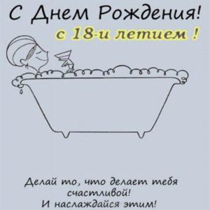 Открытка к 18 летию девушке скачать бесплатно на сайте otkrytkivsem.ru