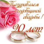Открытка к 20 летию свадьбы скачать бесплатно на сайте otkrytkivsem.ru