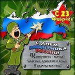 Открытка к 23 февраля детская прикольная скачать бесплатно на сайте otkrytkivsem.ru
