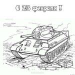 Открытка к 23 февраля детская раскраска скачать бесплатно на сайте otkrytkivsem.ru