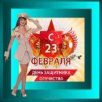Открытка к 23 февраля для девочек скачать бесплатно на сайте otkrytkivsem.ru