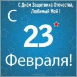 Открытка к 23 февраля любимому скачать бесплатно на сайте otkrytkivsem.ru